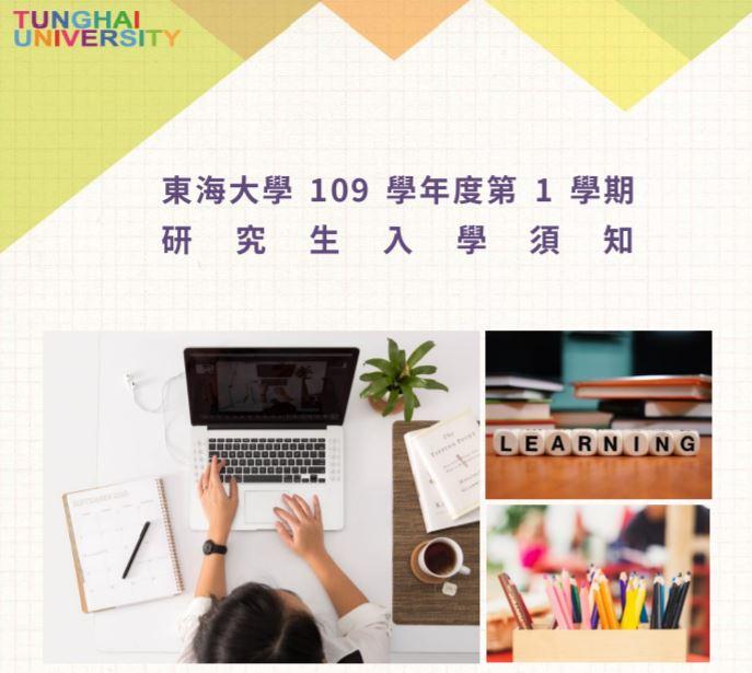 邀請您及您的朋友一同成為東海樂齡碩士學分班的夥伴