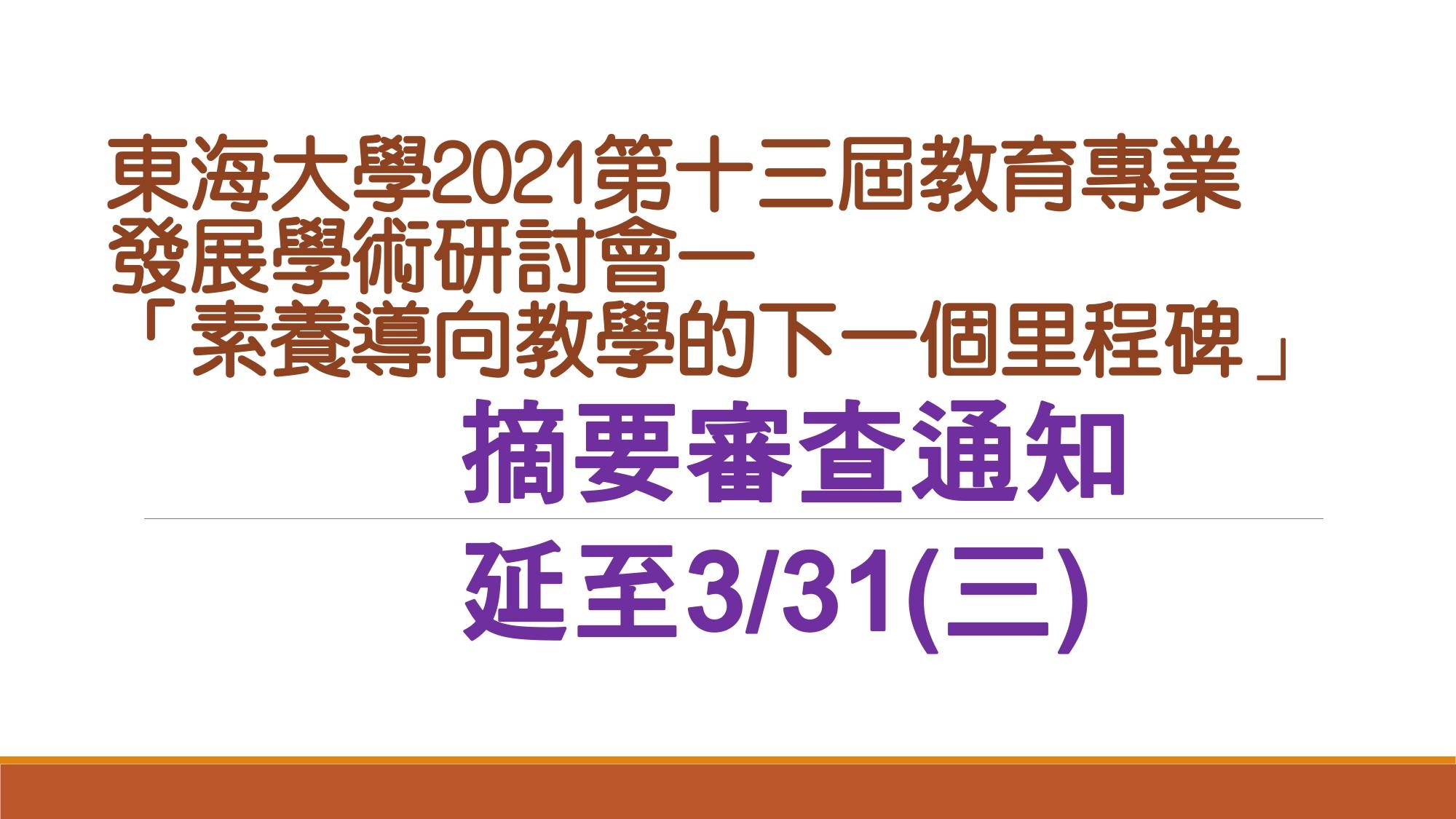 東海大學2021第十三屆教育專業發展學術研討會—  「素養導向教學的下一個里程碑」