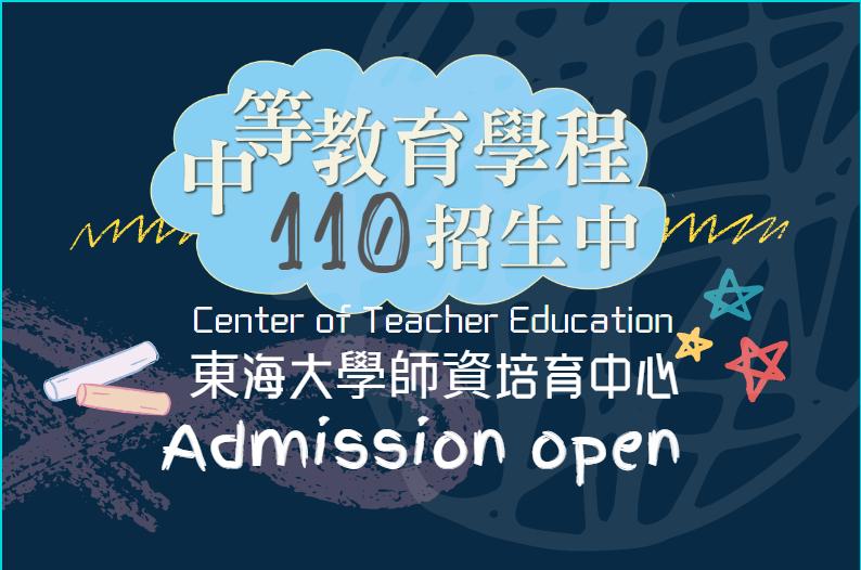 【招生公告】110學年度中等教育學程招生簡章公告