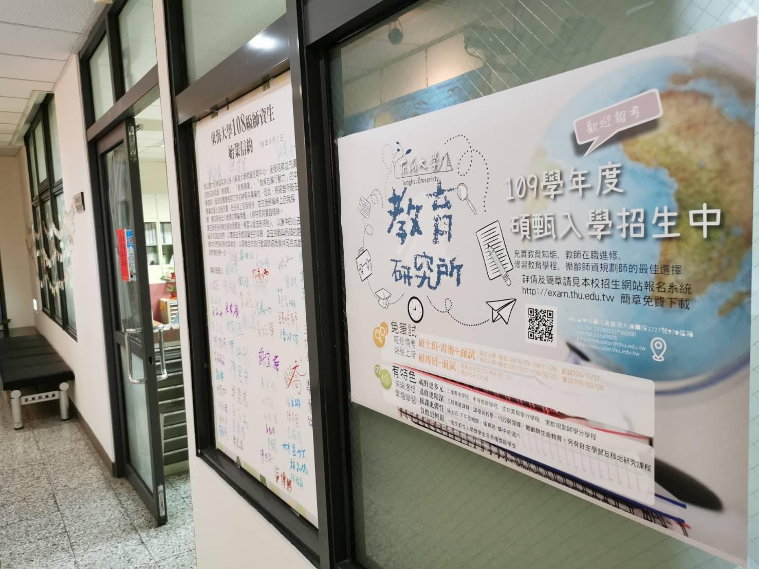 109學年度碩士班招生甄試入學報名10/15-11/9