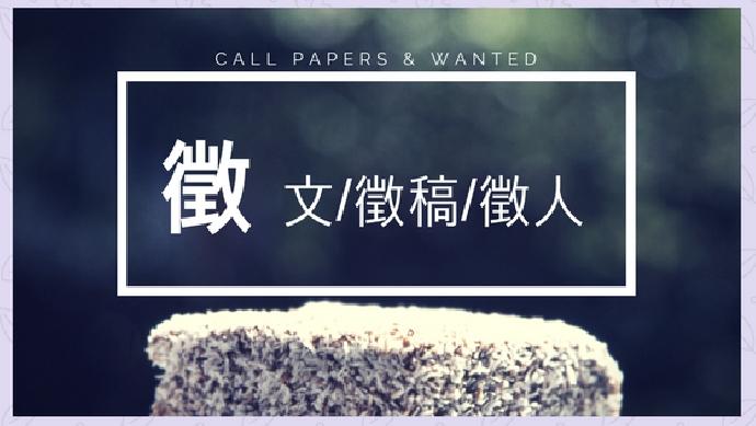 《教師專業研究》刊物第13期延後徵稿、「第六屆中華教育家教育理念國際學術研討會-華德福教育與創新教學」徵稿