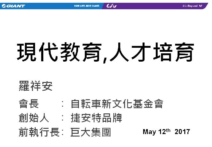 東海大學生命樹教育研究所教師沙龍 - 羅祥安/現代教育, 人才培育