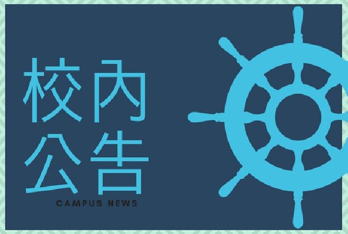 106學年度「東海大學學生學術研究成果獎學金」申請