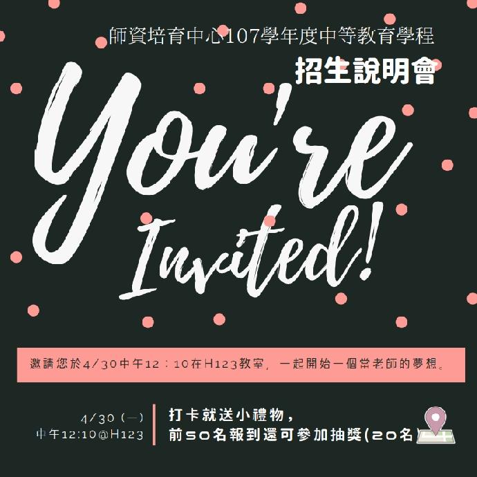 107學年度中等教育學程招生說明會(4/30場)