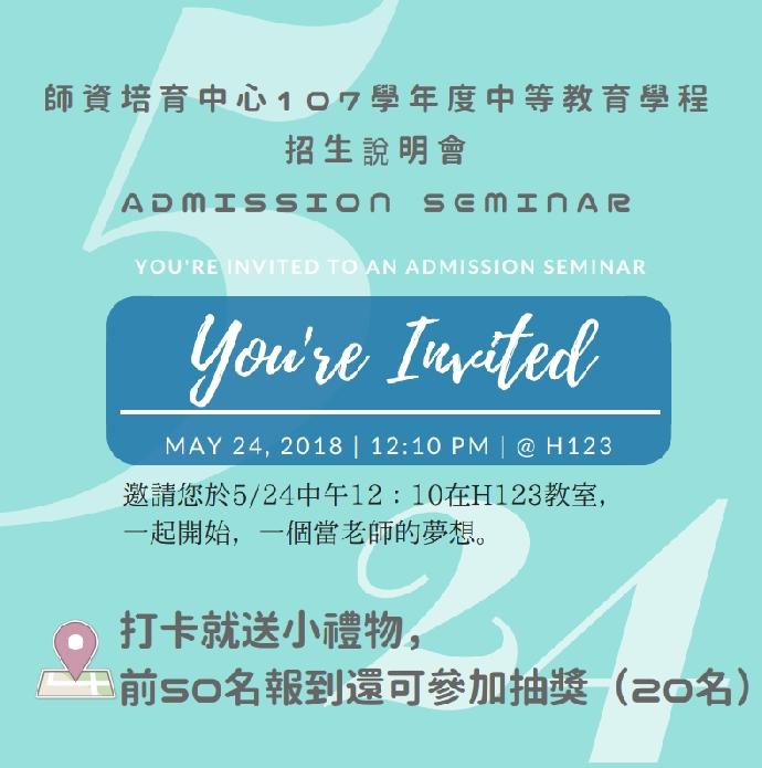 師培中心107學年度中等教育學程招生說明會(5/24場)