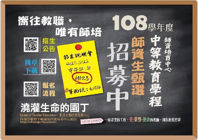 【招生公告】108學年度中等教育學程招生簡章公告
