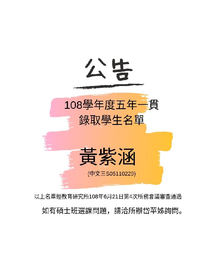 公告108學年度五年一貫錄取學生名單