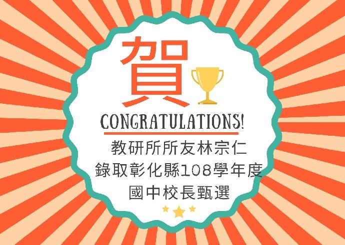 賀!教研所所友林宗仁 錄取彰化縣108學年度國中校長甄選