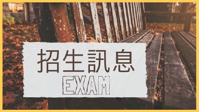 109 學年度碩士在職專班考試入學考試面試公告