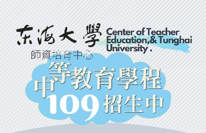 【招生公告】109學年度中等教育學程招生簡章公告