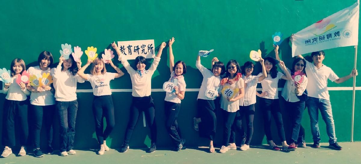 教育研究所祝東海大學生日快樂!