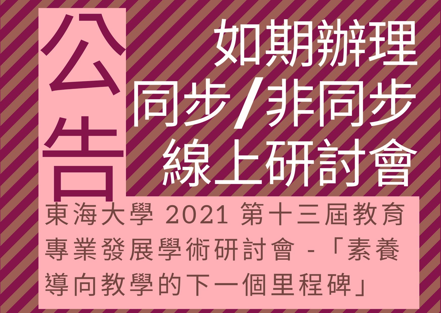 「東海大學2021第十三屆教育專業發展學術研討會」改採「線上研討會」方式如期辦理