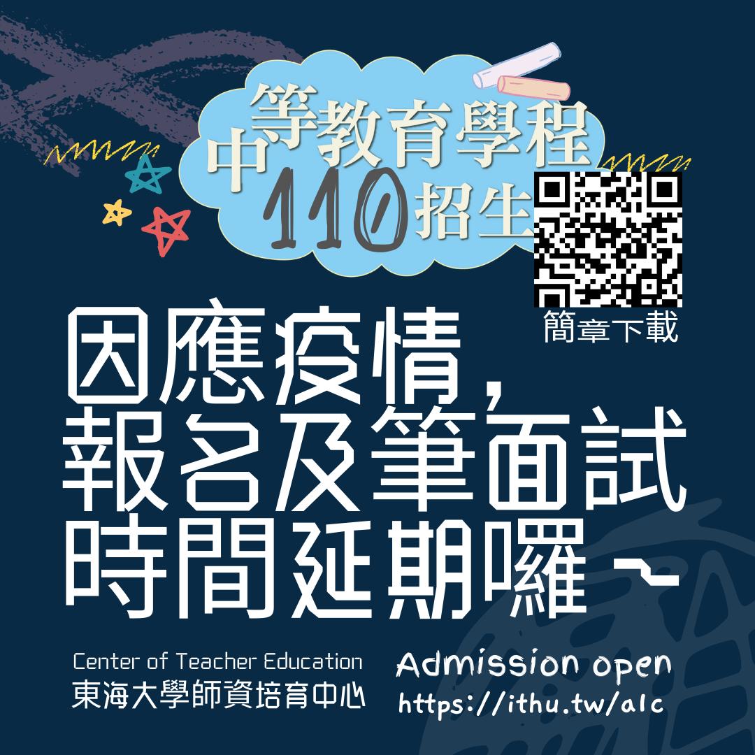 【重要】東海師培110學年度中等教育學生招生日程調整-報名延後至5/30